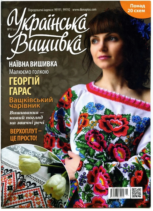 UKRVSH1713_1 (508x700, 355Kb)