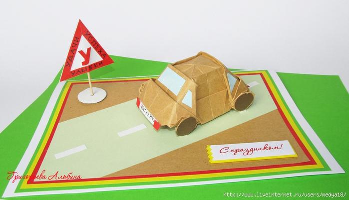 Поздравление с днем учителя вождения