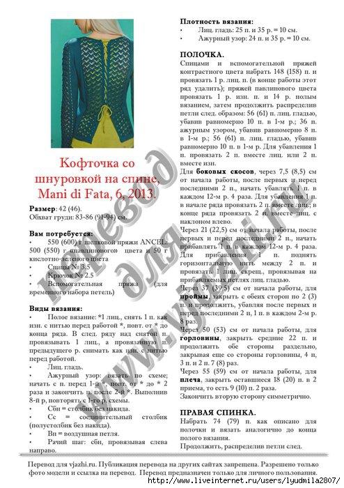 allacciata_p1 (494x700, 243Kb)