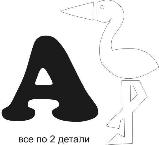 Фетровый алфавит с игрушками из фетра (3) (551x505, 23Kb)