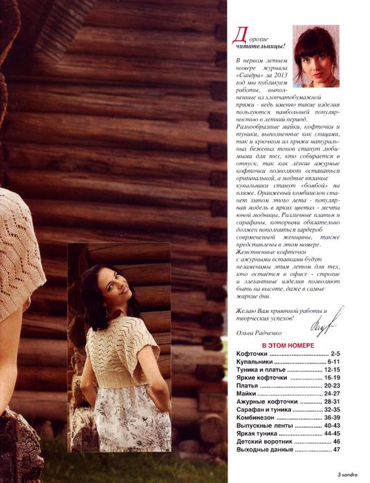 Журнал Sandra 6 2013 (3) (535x700, 446Kb)