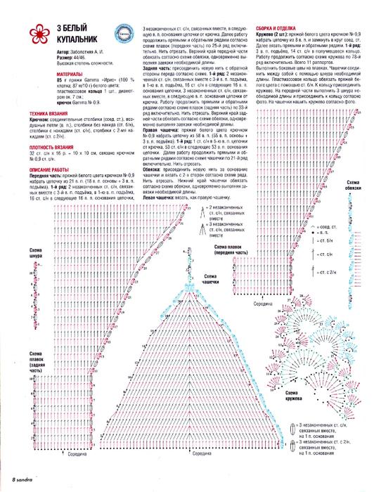 Журнал Sandra 6 2013 (8) (532x700, 405Kb)