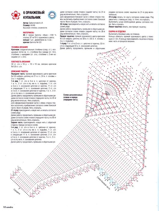 Журнал Sandra 6 2013 (10) (529x700, 363Kb)