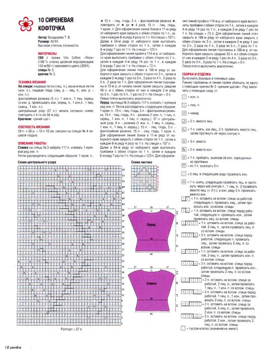 Журнал Sandra 6 2013 (18) (527x700, 378Kb)