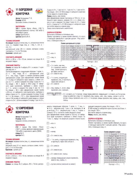 Журнал Sandra 6 2013 (19) (535x700, 349Kb)