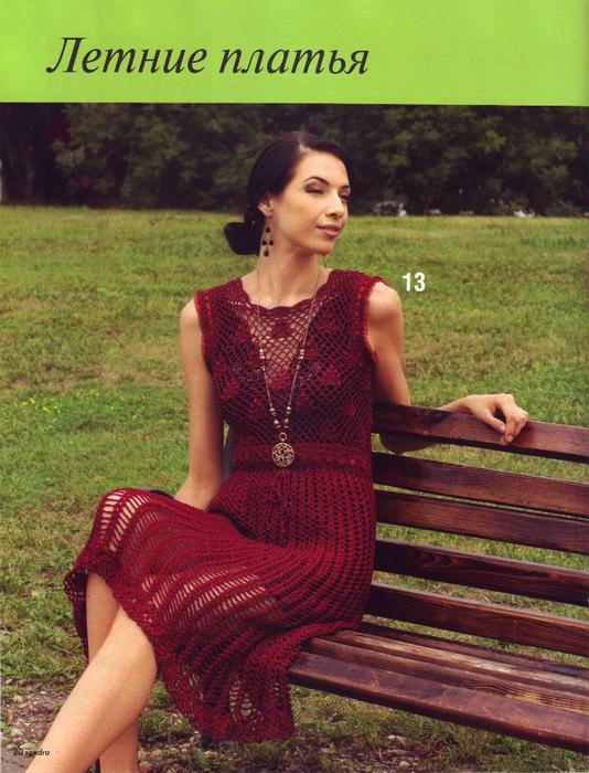 Журнал Sandra 6 2013 (20) (534x700, 528Kb)