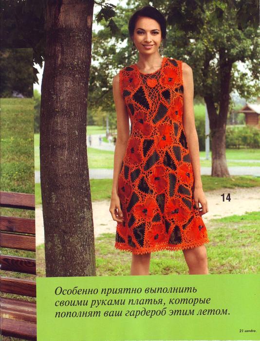 Журнал Sandra 6 2013 (21) (534x700, 568Kb)