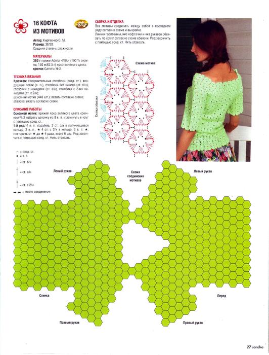 Журнал Sandra 6 2013 (27) (532x700, 387Kb)