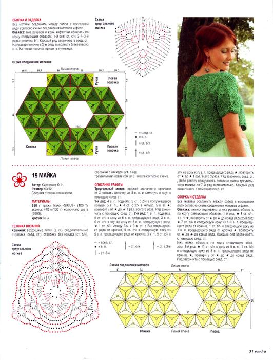 Журнал Sandra 6 2013 (31) (532x700, 398Kb)