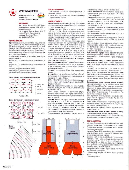 Журнал Sandra 6 2013 (36) (534x700, 400Kb)
