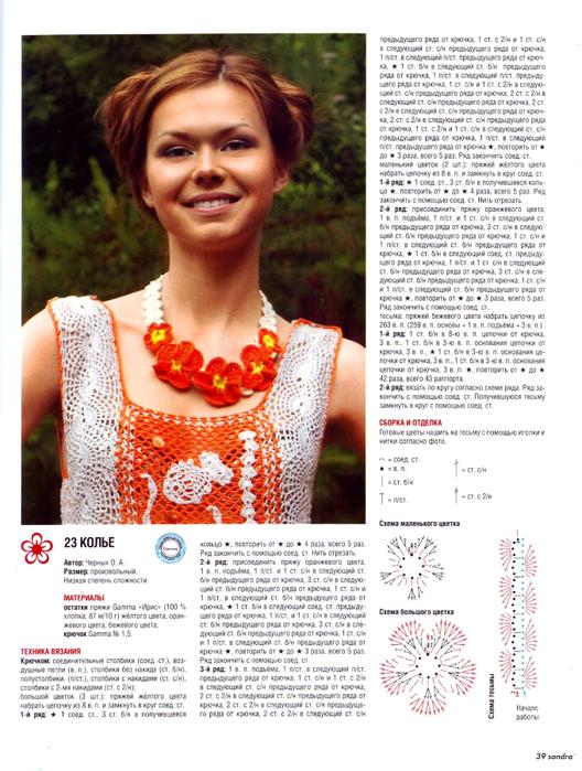 Журнал Sandra 6 2013 (39) (528x700, 418Kb)