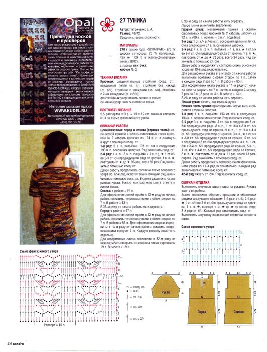 Журнал Sandra 6 2013 (44) (532x700, 412Kb)