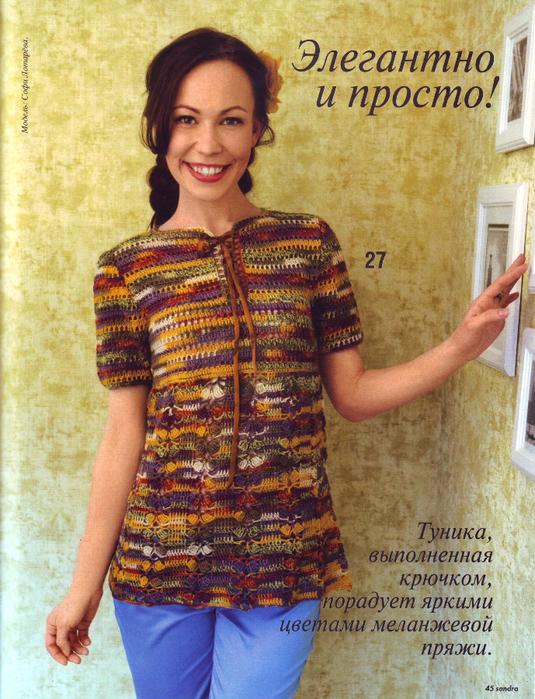 Журнал Sandra 6 2013 (45) (535x700, 574Kb)