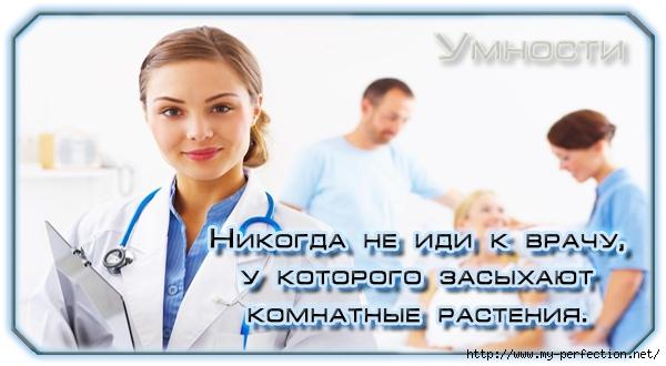 врач (600x330, 126Kb)