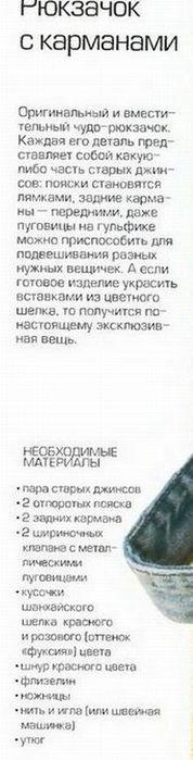 рюкзак1 (178x700, 28Kb)