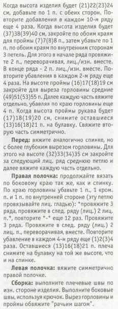 toppik-dia2 (232x607, 88Kb)