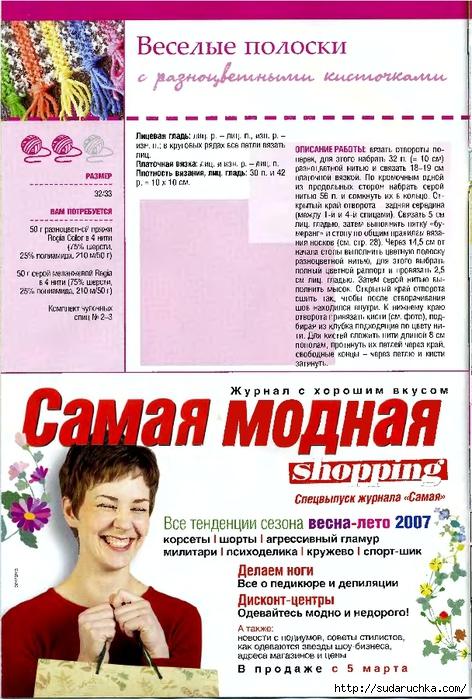 Diana_2007.03_noski_10 (472x700, 323Kb)