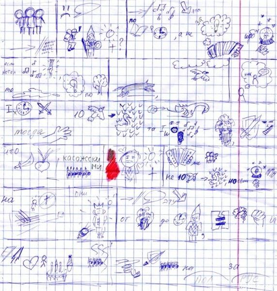 Загадочная шпаргалка/1901707_shpora (571x599, 182Kb)