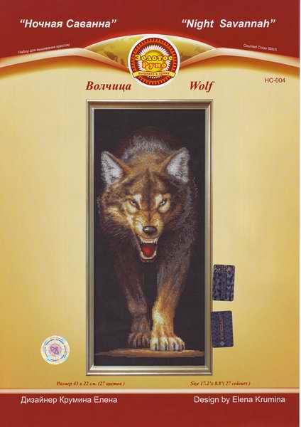 Часть 1 - Волк, волчьи глаза