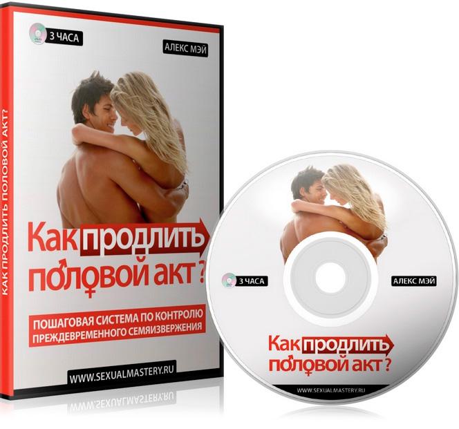 Название Как продлить половой акт Страна Россия Год выпуска 2012