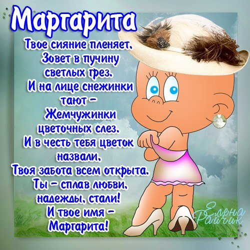 маргарита (500x500, 88Kb)