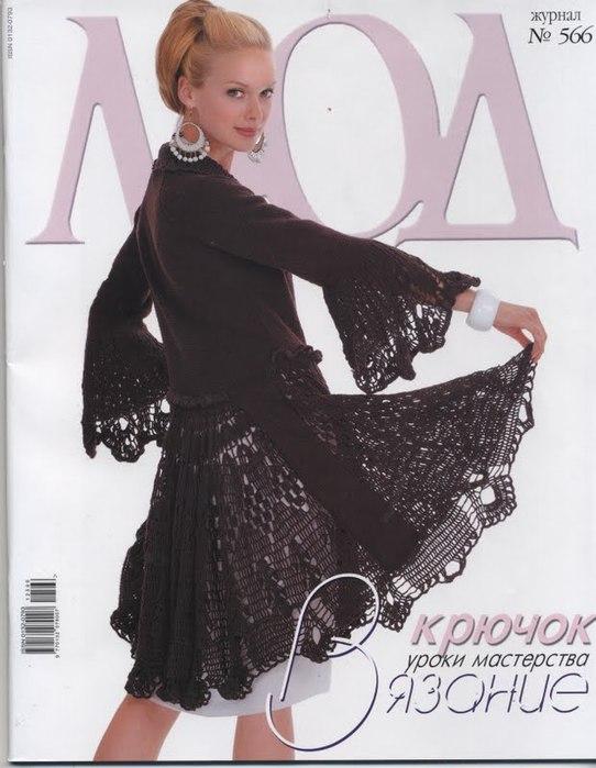 Журнал мод 566 (1) (542x700, 70Kb)
