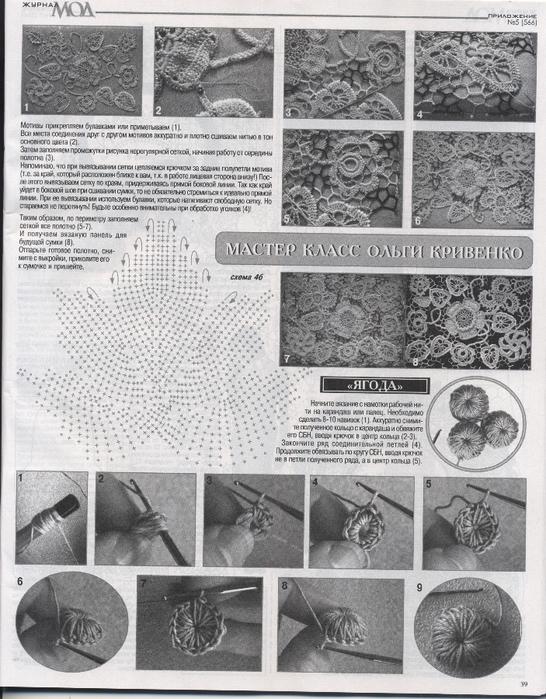 Журнал мод 566 (39) (546x700, 377Kb)