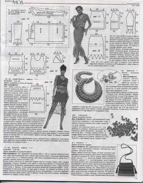 Журнал мод 566 (43) (546x700, 413Kb)