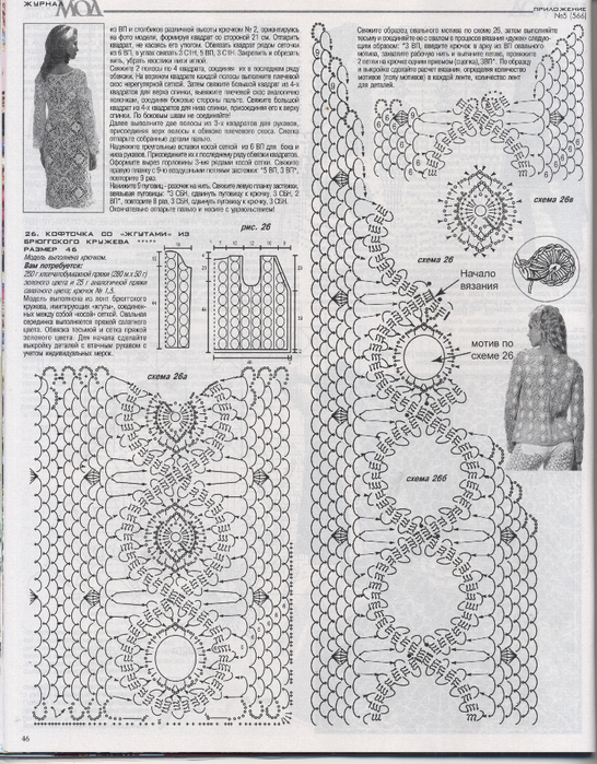 Журнал мод 566 (46) (546x700, 443Kb)