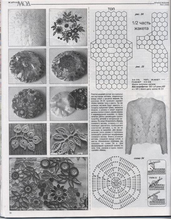 Журнал мод 566 (58) (546x700, 370Kb)