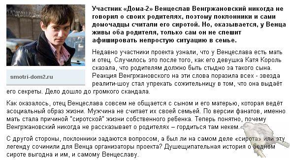 "Новости ""дом 2"" и слухи ...фото участников - Страница 2 101597787_ihIjY"