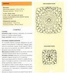 Превью ЗКВК_Ажурные модели_19 (643x700, 342Kb)