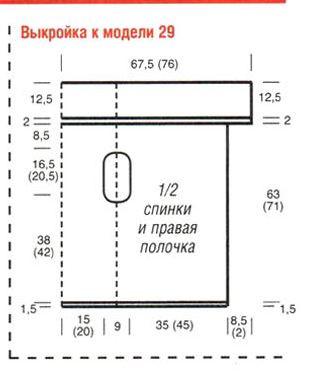 кардиган3 (333x372, 20Kb)