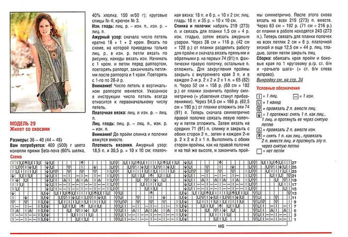 ардиган2 (700x476, 148Kb)