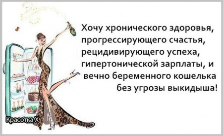 1370110459_frazochki-dlya-zhenschin-5 (450x276, 30Kb)
