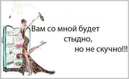 1370110469_frazochki-dlya-zhenschin-10 (450x276, 21Kb)