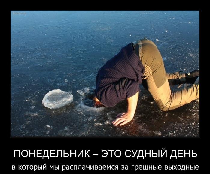 1367216788_173966-2012.02.06-09.31.35-bomz.org-demotivator_ponedelnik___yeto_sudniyyi_den_v_kotoriyyi_miy_rasplachivaemsya_za_greshniye_viyhodniye (700x580, 126Kb)