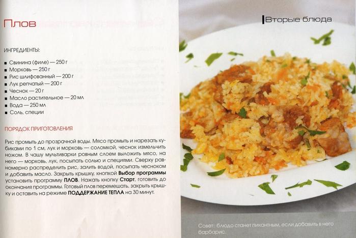 Рецепт вкусного плова из свинины пошаговый рецепт с