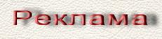 1370256353_85592745_reklama (231x56, 7Kb)