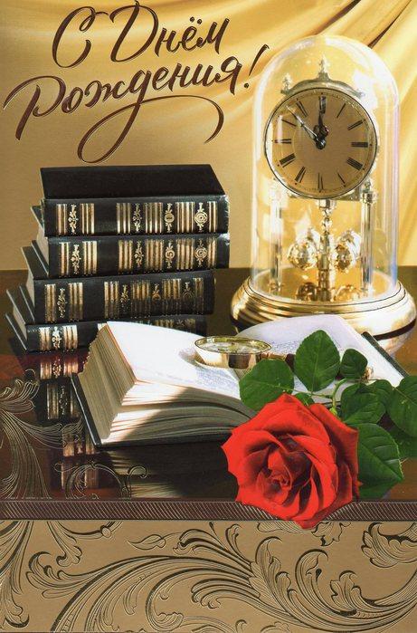 Открытка с днем рождения для мужчины с книгой