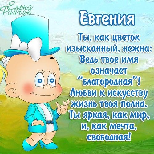 Поздравления с днем рождения девушке по имени евгения