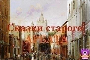 skazki_starogo_arbata_01 (364x244, 79Kb)