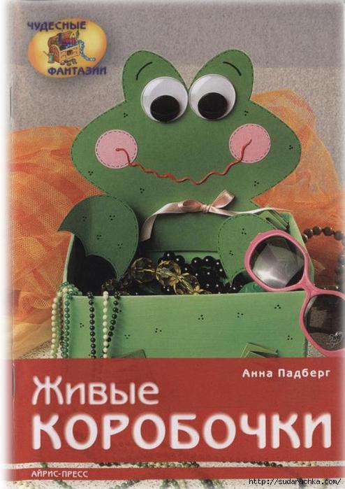 Падберг Анна - Живые коробочки-01 (494x700, 265Kb)