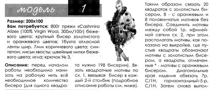 1-мод-опис (700x298, 88Kb)