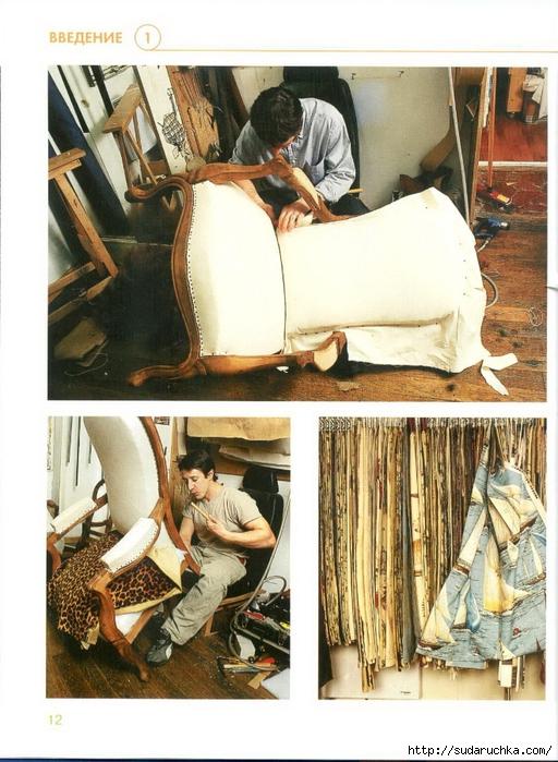 """Скачать Журнал Подборка книг """"Мебель своими руками"""". 22 книги (1992-2007) PDF/Djvu бесплатно"""