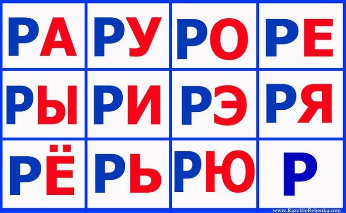 5111852_SLOGI__bykva_R (700x431, 53Kb)