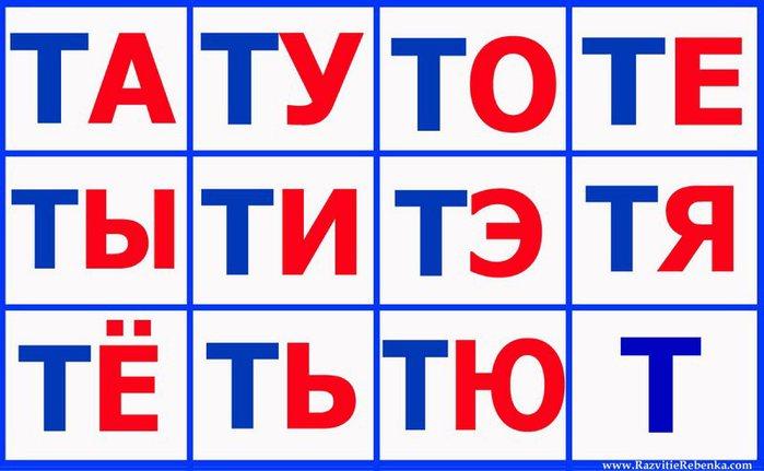 5111852_SLOGI__bykva_T (700x431, 49Kb)