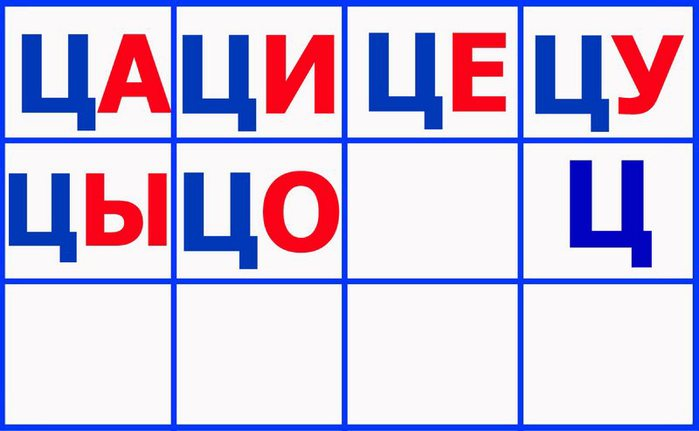 5111852_SLOGI__bykva_C (700x431, 36Kb)