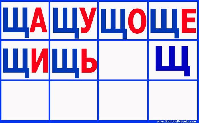 5111852_SLOGI__bykva_Sh (700x431, 40Kb)