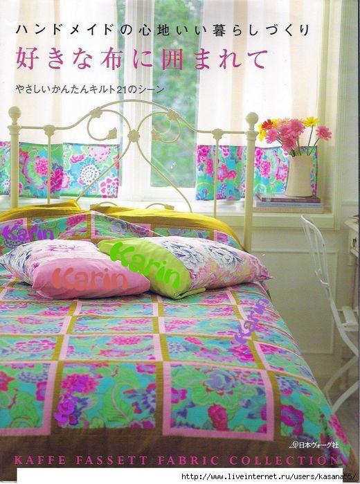 KF Fabric Collection Karin (520x700, 207Kb)